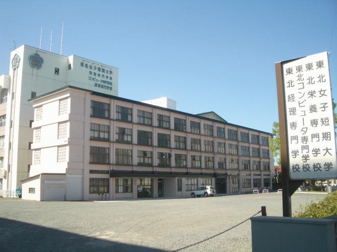東北女子短期大学まで徒歩8分です。お買い物はイトーヨーカ堂か中三百貨店が便利です。