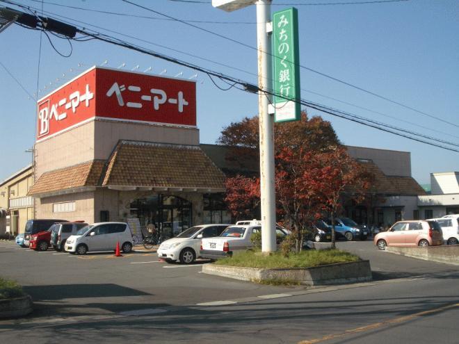 スーパーベニーマートまで徒歩5分。みちのく銀行ATMもあり。近くにはホームセンターのサンデーや、モスバーガーもあります!