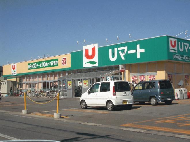 スーパーUマートは徒歩12分、自転車なら5分くらいで行けます!
